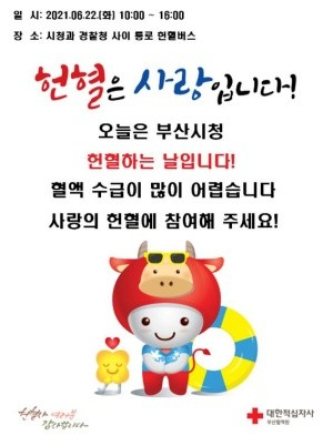 혈액수급 안정화 나선 시청·경찰청 2분기 헌혈행사 진행