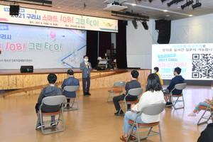 구리시,  스마트 Job!, 그린 Eco! 청소년 진로박람회 개최