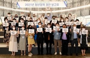 인천시, 청년이 만드는 인천 청년정책 20여개의 정책제안