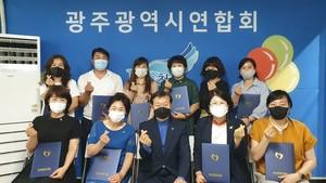 한국새생명복지재단 파란천사, 전국으로 확산... 울산광역시광주광역시 임원 임명장 전달