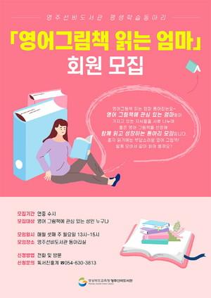 영주선비도서관, 평생학습동아리 회원 수시 모집