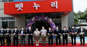 한국펫고등학교, 반려동물교육센터 개관
