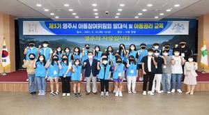 제3기 아동참여위원회 발대식 및 아동권리 교육 개최