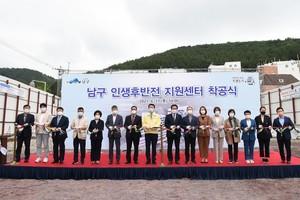 부산 남구, 인생후반전지원센터 착공식