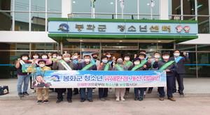 봉화군 민관합동 청소년유해환경 개선 캠페인 실시