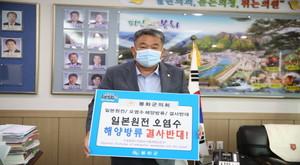 권영준 봉화군의회 의장 日후쿠시마 원전 오염수 해양방출 규탄 챌리지 동참
