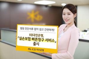 KB국민은행, 실손보험 빠른청구 서비스 출시