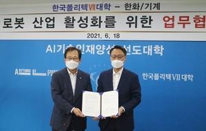 ㈜한화-한국폴리텍VII대학, 업무협약